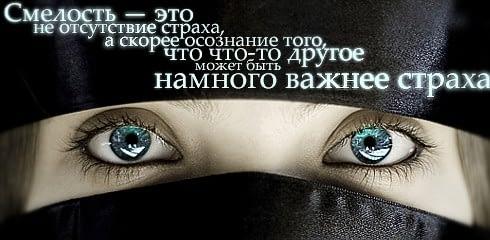 Śmiałość - to nie brak strachu, lecz rozumienie tego, że mogą być rzeczy o wiele ważniejsze od strachu