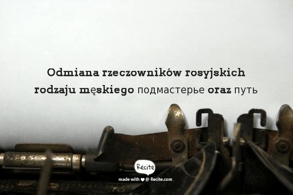 Odmiana rzeczowników rosyjskich rodzaju męskiego подмастерье oraz путь