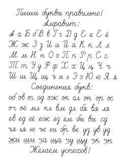 alfabet rosyjski pisany