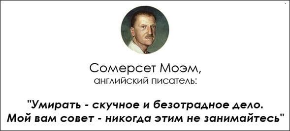 Сомерсет Моэм