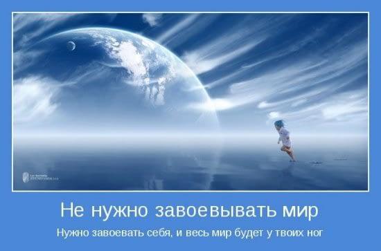 Nie musisz podbijać całego świata. Wystarczy pokonać siebie i cały świat będzie u twoich stóp.