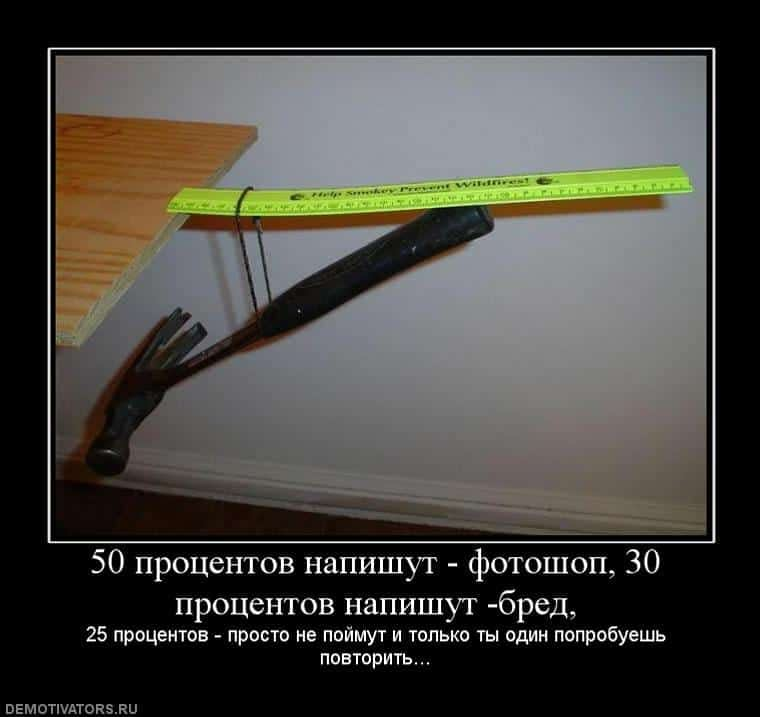 50-protsentov-napishut-fotoshop-30-protsentov-napishut-bred