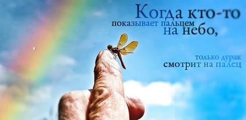 Kiedy ktoś palcem wskazuje niebo, tylko głupi patrzy na palec