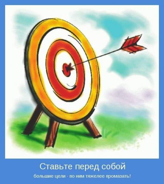 Stawiaj przed sobą duże cele - ciężej jest spudłować!