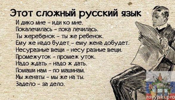 trudny język rosyjski online