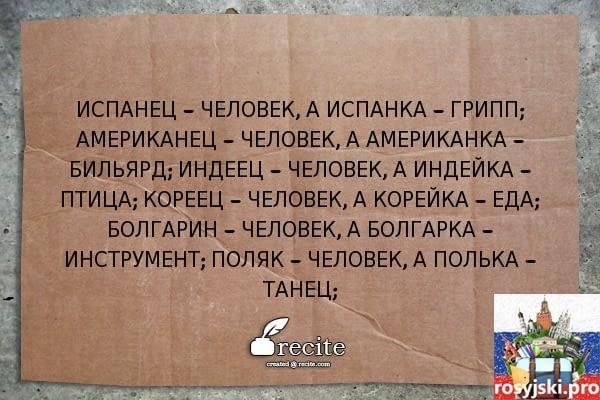 nazwy narodowości po rosyjsku kurs języka rosyjskiego