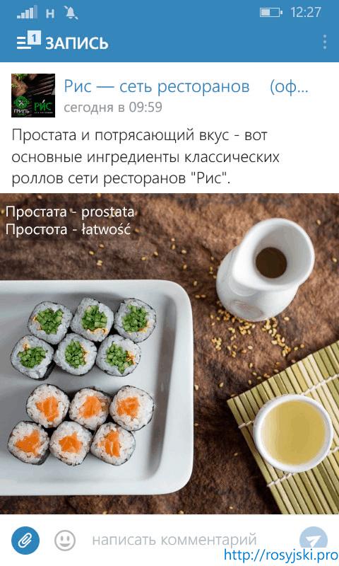 jedna-litera-zmienia-sens gramatyka języka rosyjskiego