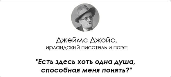 Джеймс Джойс