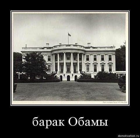 Barak Obamy