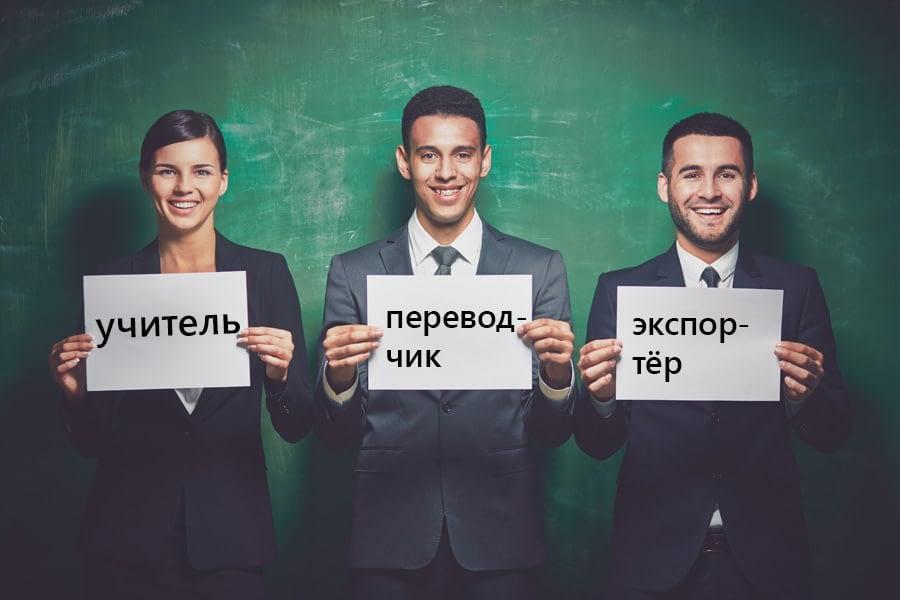 Zawód po rosyjsku