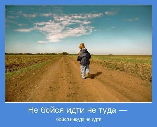 Nie bój się iść w złą stronę - bój się stać w miejscu.