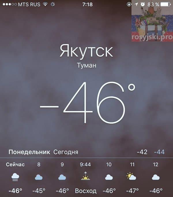 jakutsk rosyjski online