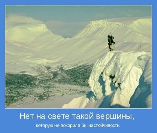 Nie ma na świecie takiego szczytu, którego by nie pokonał upór.