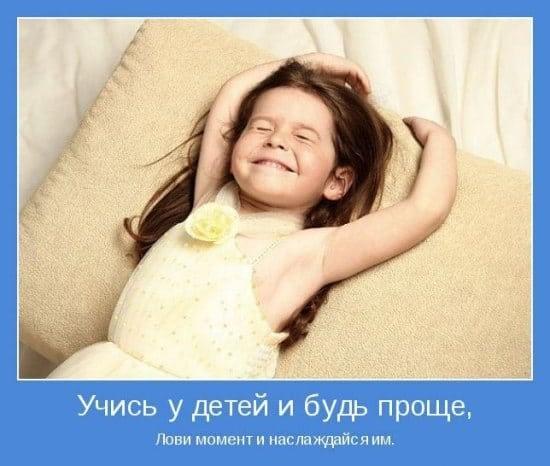 Ucz się od dzieci i rozluźnij się. Łap chwilę i smakuj ją.