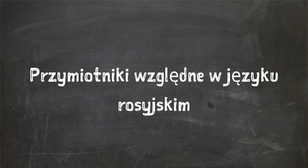 Przymiotniki względne w języku rosyjskim
